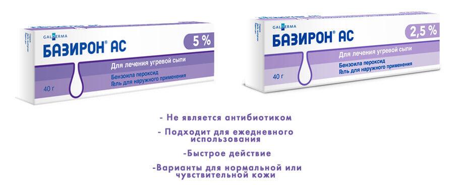 виды Базирон 5 и 2.5%