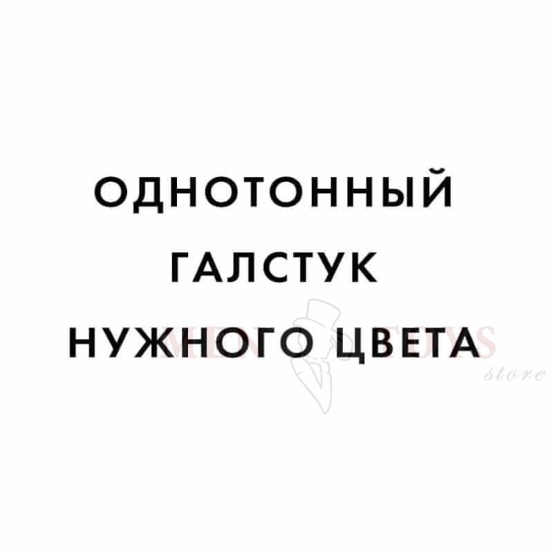 Галстук под заказ в Киеве, Днепропетровске, Харькове, Одессе